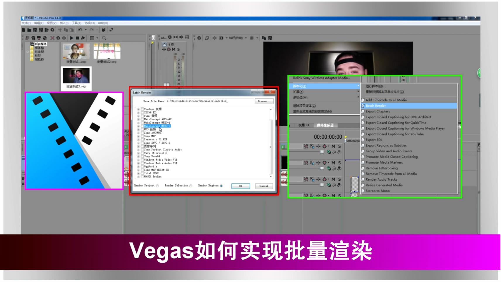 #vegas批量渲染#教你用非编软件vegas批量渲染多个工程文件,节省操作时间