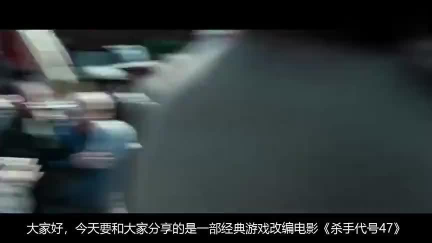 #经典看电影#几分钟看完犯罪片《杀手:代号47》
