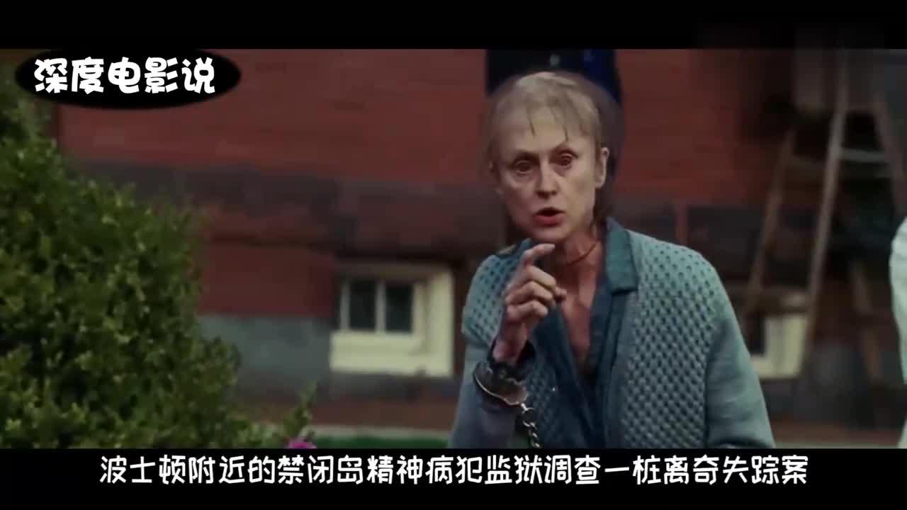 #电影#《禁闭岛》:心理犯罪电影,烧脑高分悬疑神作!直呼过瘾!
