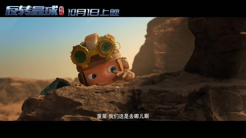 TFBOYS献唱动画片《昆塔:反转星球》主题曲《不完美小孩》