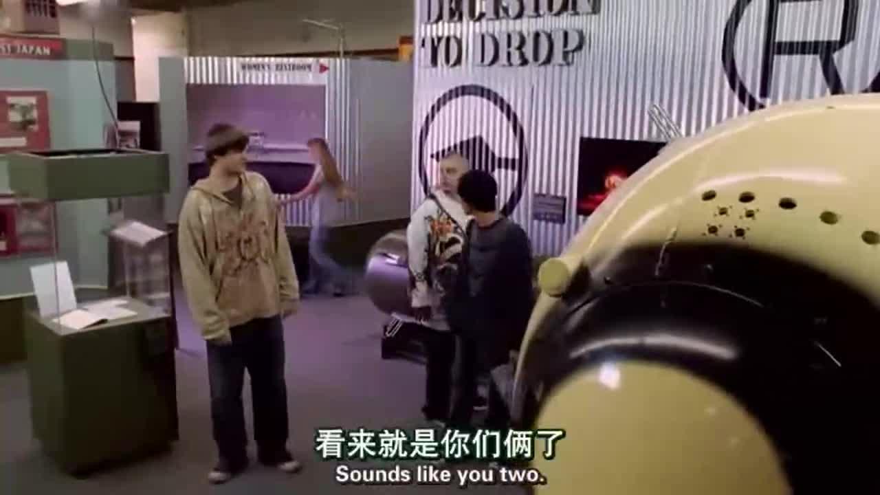 三个逗逼在国家原子能博物馆与一个制毒犯交接