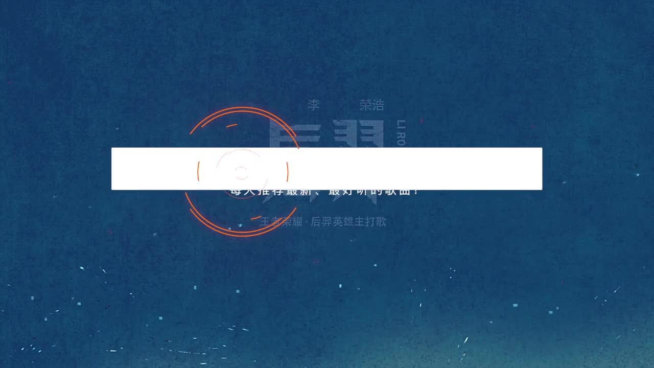 #音乐#李荣浩王者荣耀英雄主打歌《后羿》好听极了