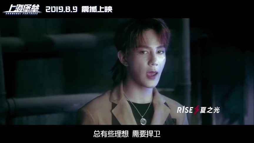 《上海堡垒》片尾主题曲《无愧》MVR1SE集体唱响热血战歌