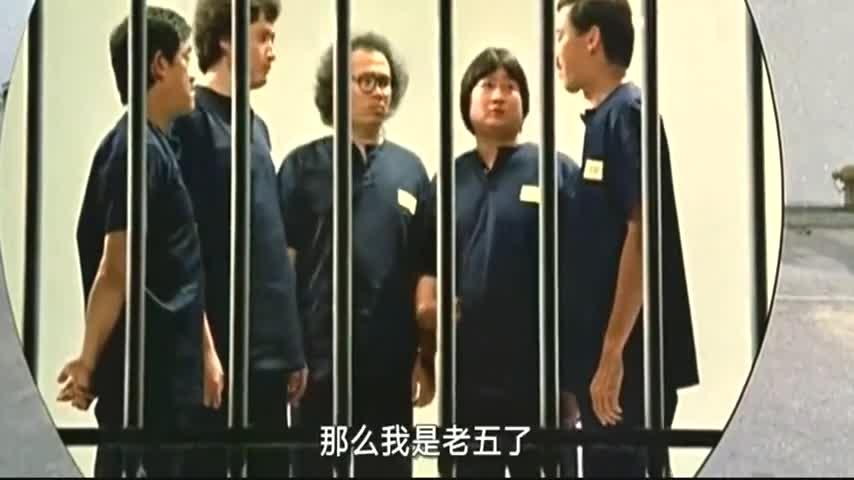 《奇谋妙计五福星》五福星出狱,这迎接的排场有点大啊