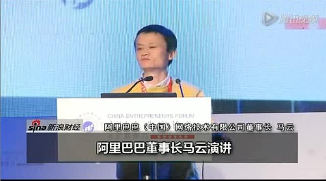 马云关于北京雾霾,未来食品安全的演讲