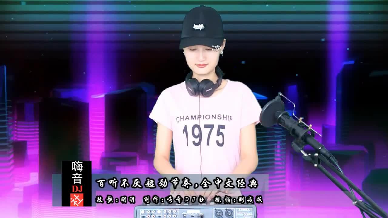 百听不厌超劲节奏,全中文经典DJ嗨歌