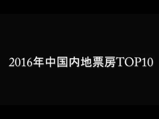 【年终盘点】带你回顾2016年中国内地票房TOP10
