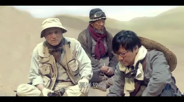 #经典看电影#鬼吹灯之精绝古城15杨新鸣主张听取众人意见