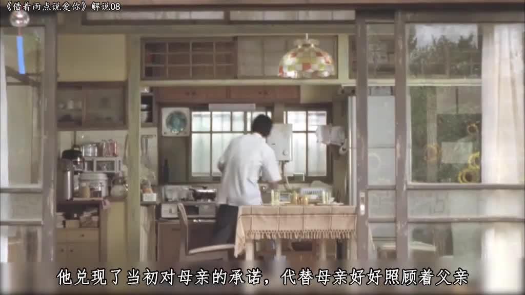#电影#《借着雨点说爱你》电影解说087