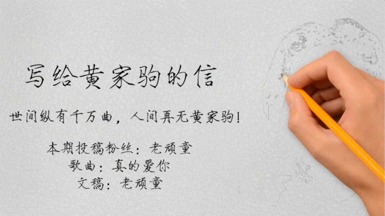 给天堂的黄家驹的写了一封信,愿您一切安好!