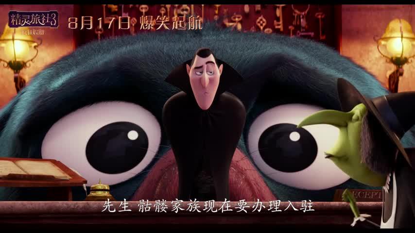 精灵旅社3:疯狂假期 豪华之旅版剧情预告