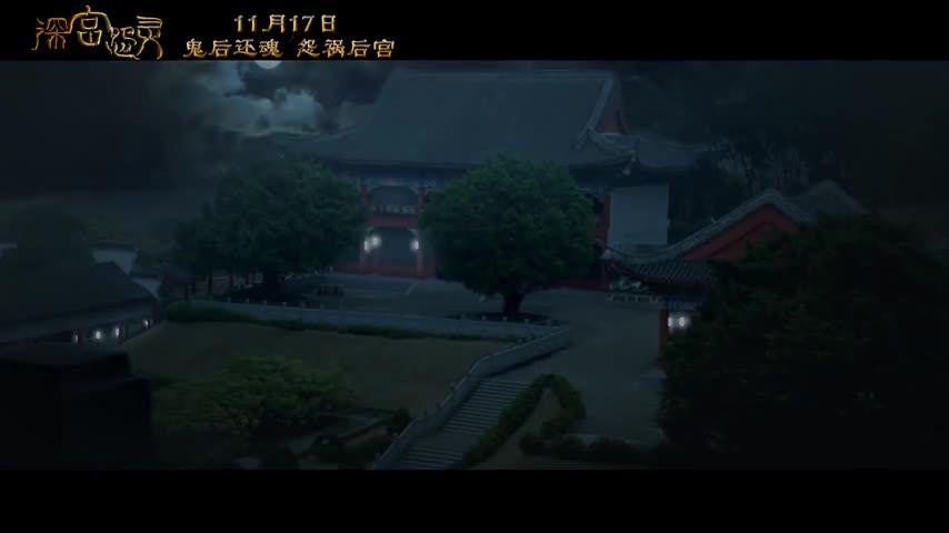《深宫怨灵》先导版预告片