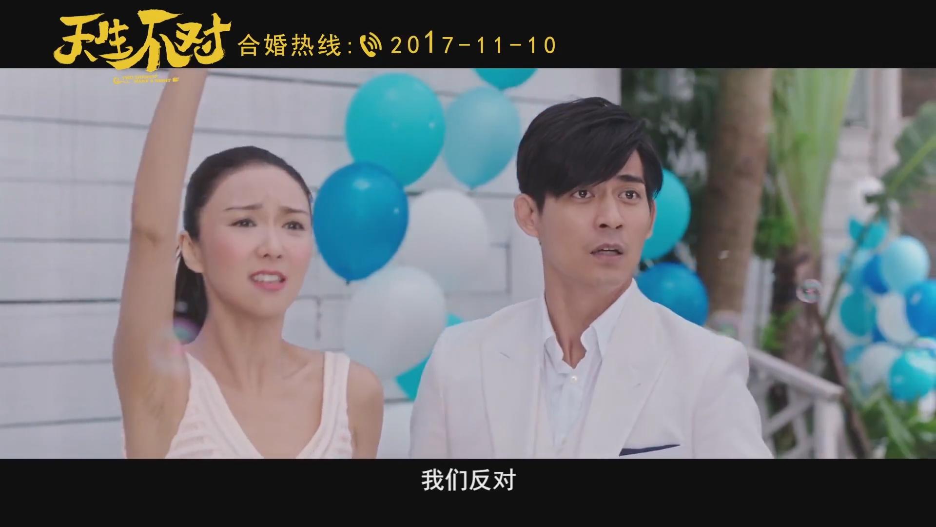 周渝民,薛凯琪主演风水命理喜剧新作《天生不对》开光版预告片