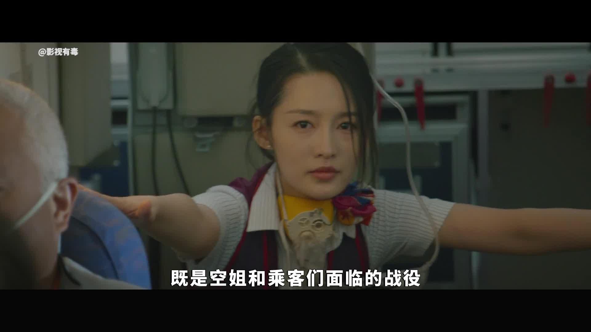 #追剧不能停#敬畏责任,热爱蓝天,三分钟速看《中国机长》万米高空险情