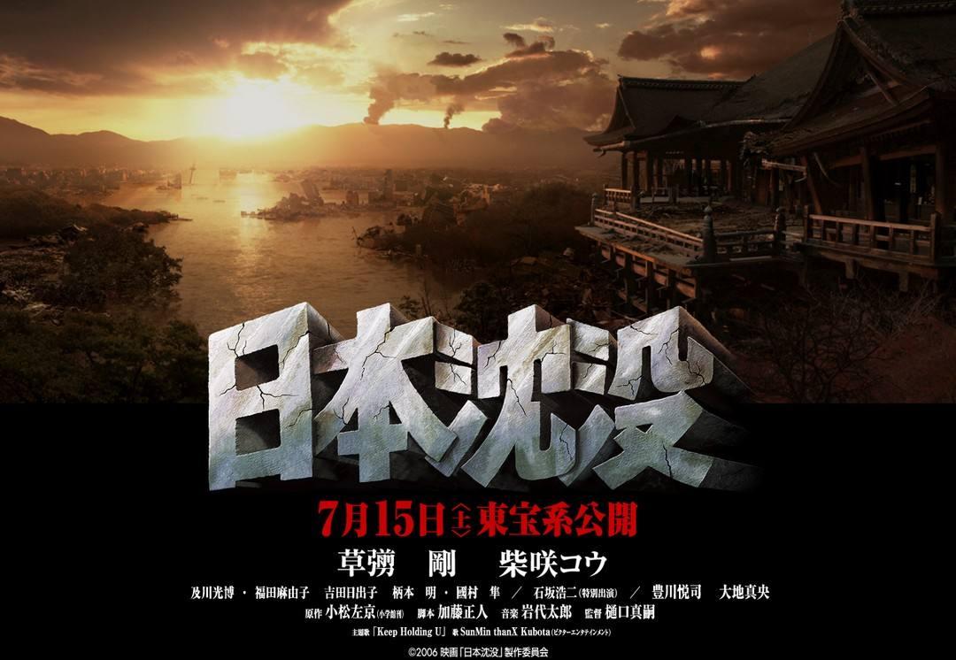 #经典看电影#4分钟看完惊悚灾难电影《日本沉没》,特效真心不错