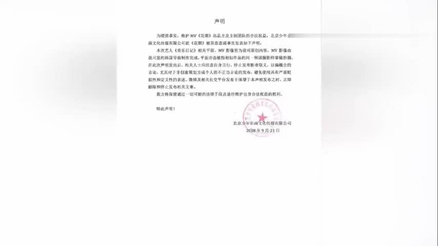 #娱乐新闻#关晓彤新歌视觉抄袭,制作方发声明