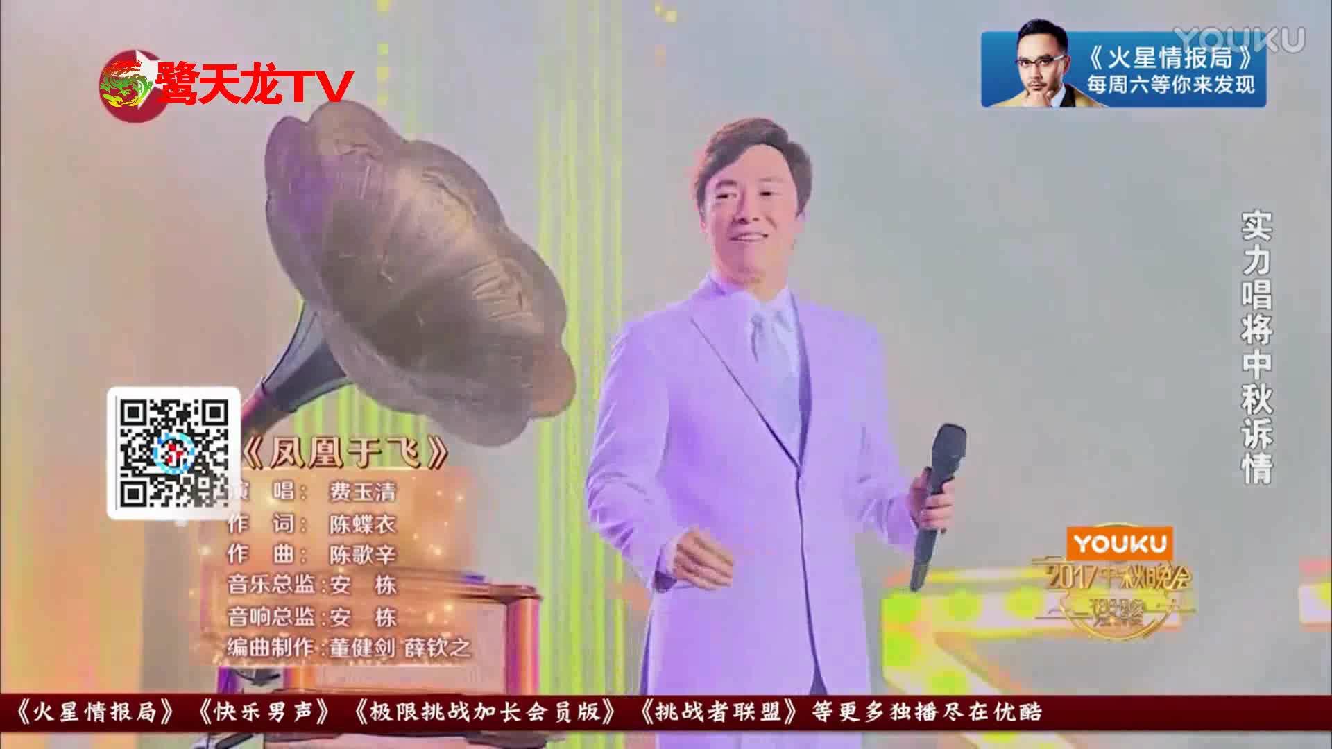 2017东方卫视中秋晚会玉清《凤凰于飞》