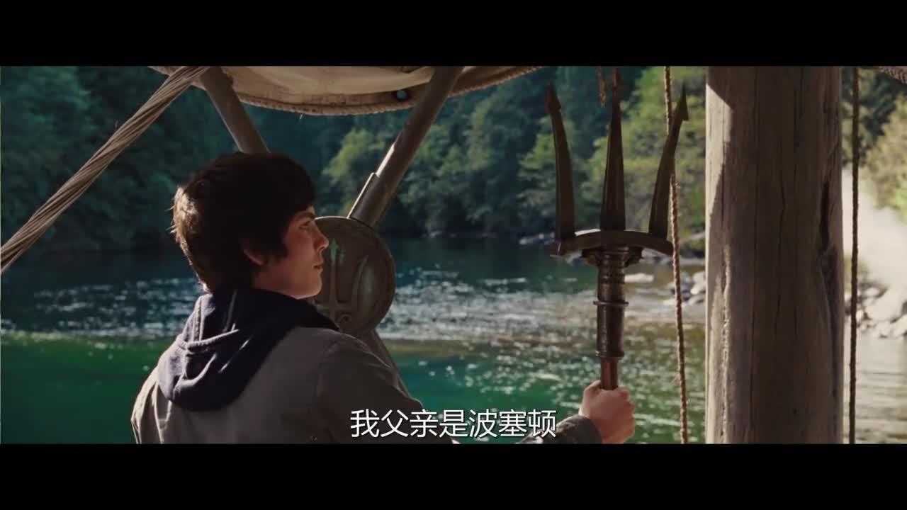 小伙拿着三叉戟,终于发现自己的父亲是海神波塞冬