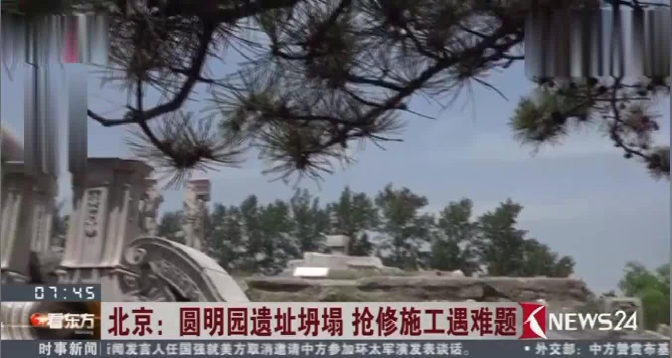 #最新消息#圆明园遗址坍塌 抢修施工遇难题
