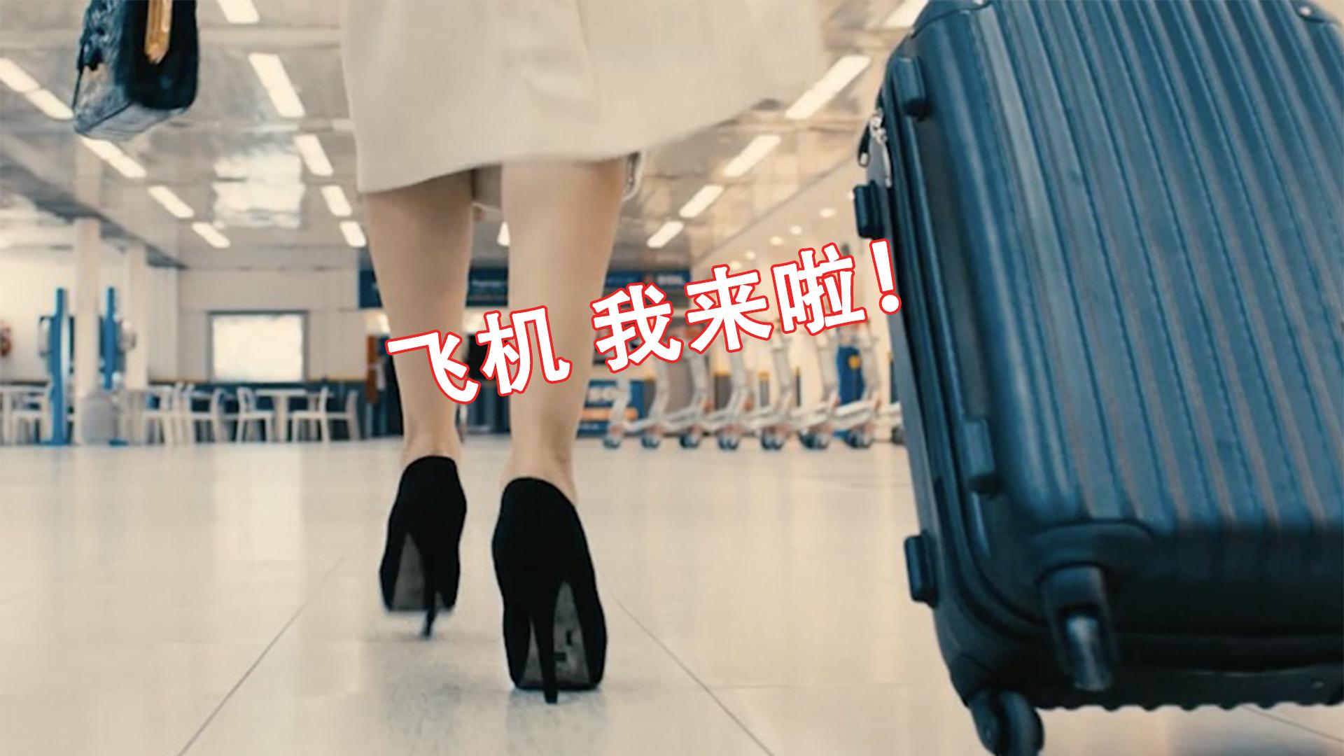 国外女子乘飞机,被机长下套,最终走上黄泉路!