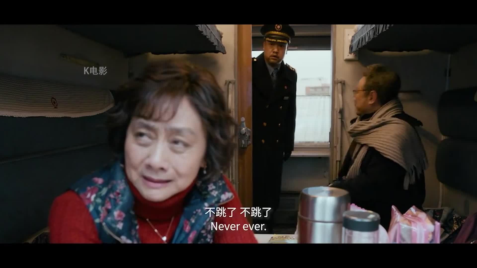 #电影迷的修养#【囧妈】这列车长能承包我一年的笑点!__01