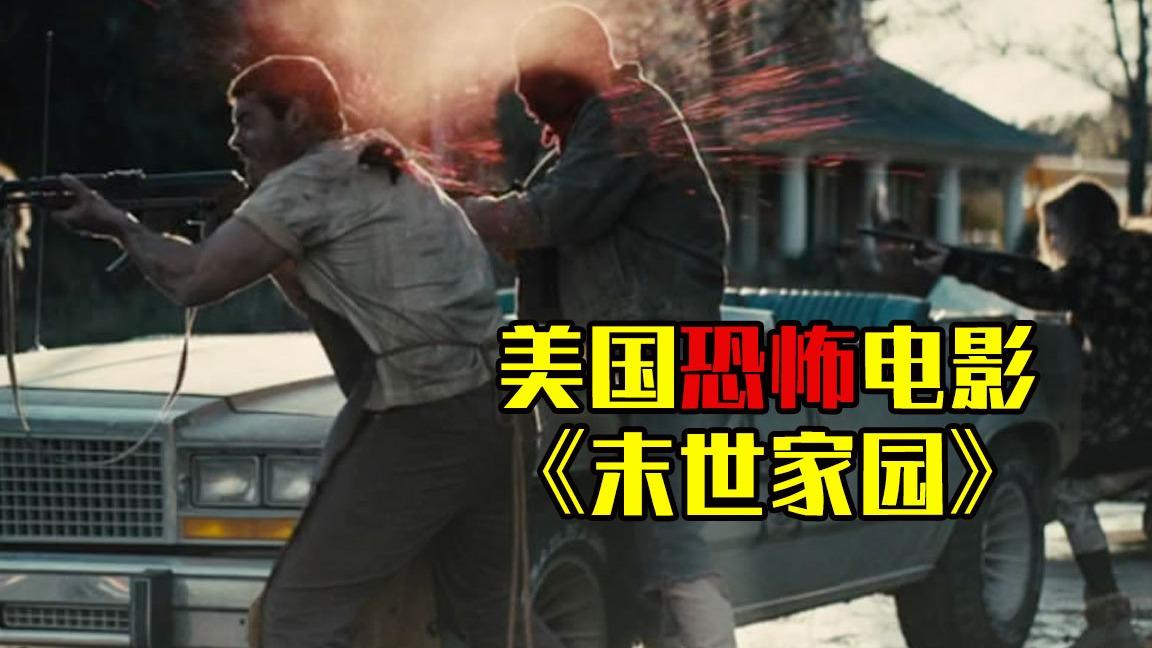 小涛电影解说:几分钟看完美国恐怖电影《末世家园》