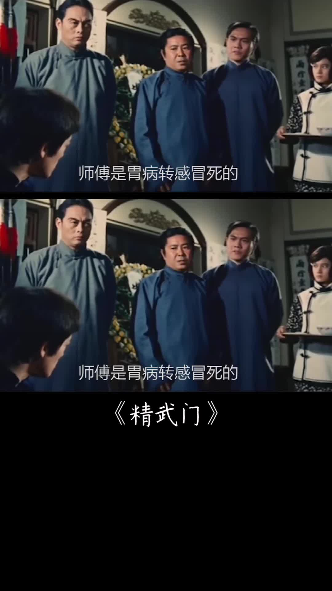 """#电影迷的修养#《精武门》李小龙打碎""""病夫""""牌匾"""
