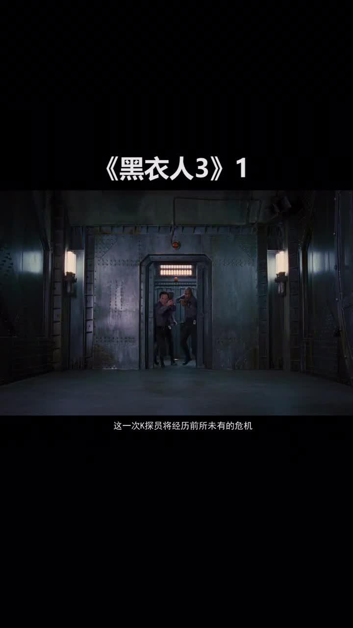 #电影#黑衣人3 一