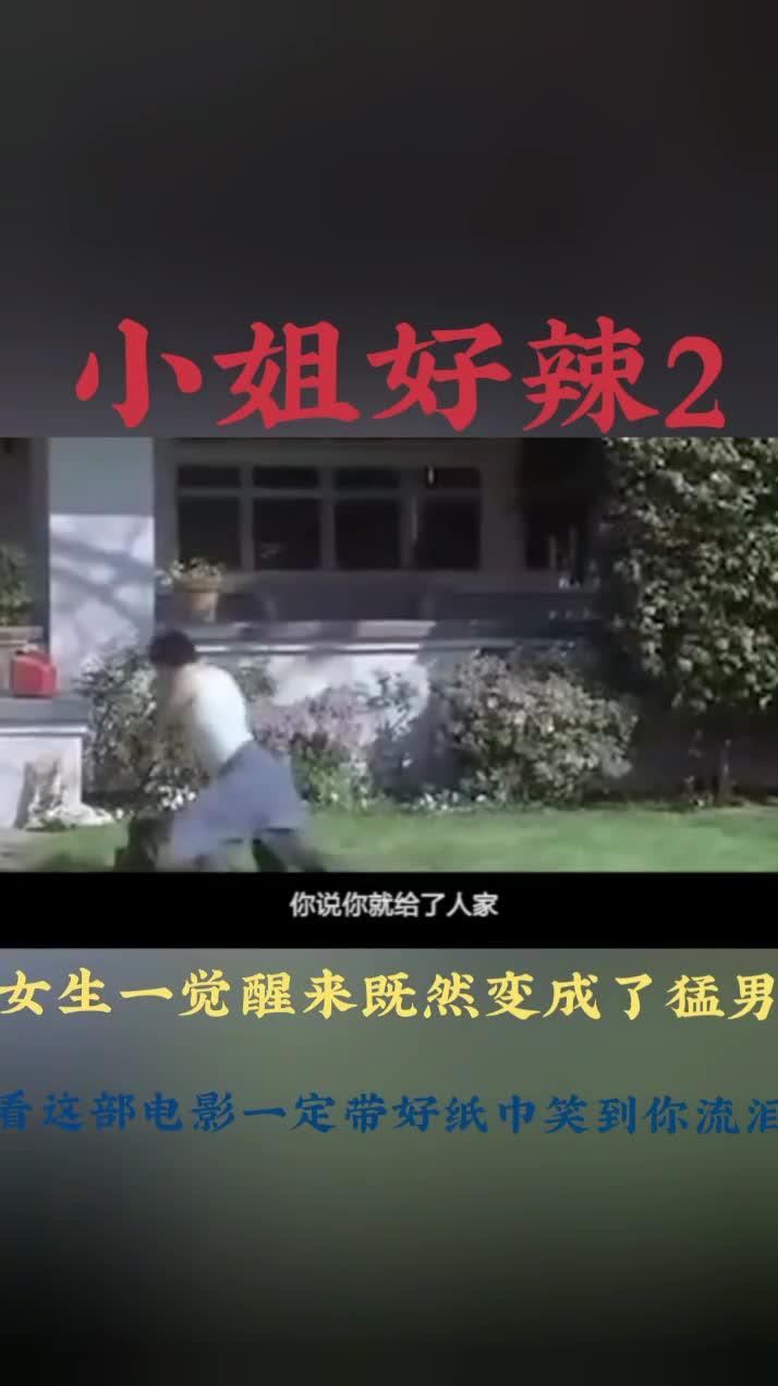 爆笑解说《小姐好辣》,一部让你笑到流眼泪的电影!