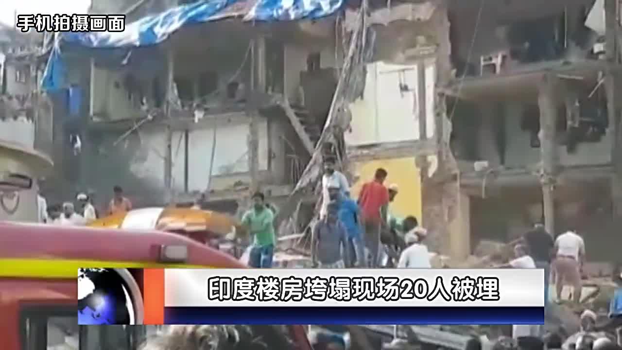 印度孟买一楼房突发垮塌现场超20人被埋.mp4