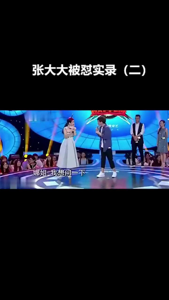 #影视#张大大被怼实录(二)