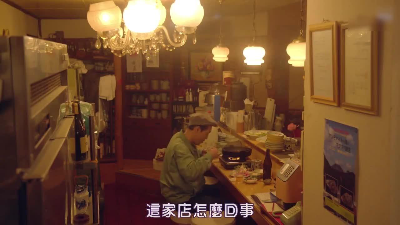 井之头五郎美食家,找到隐蔽小店