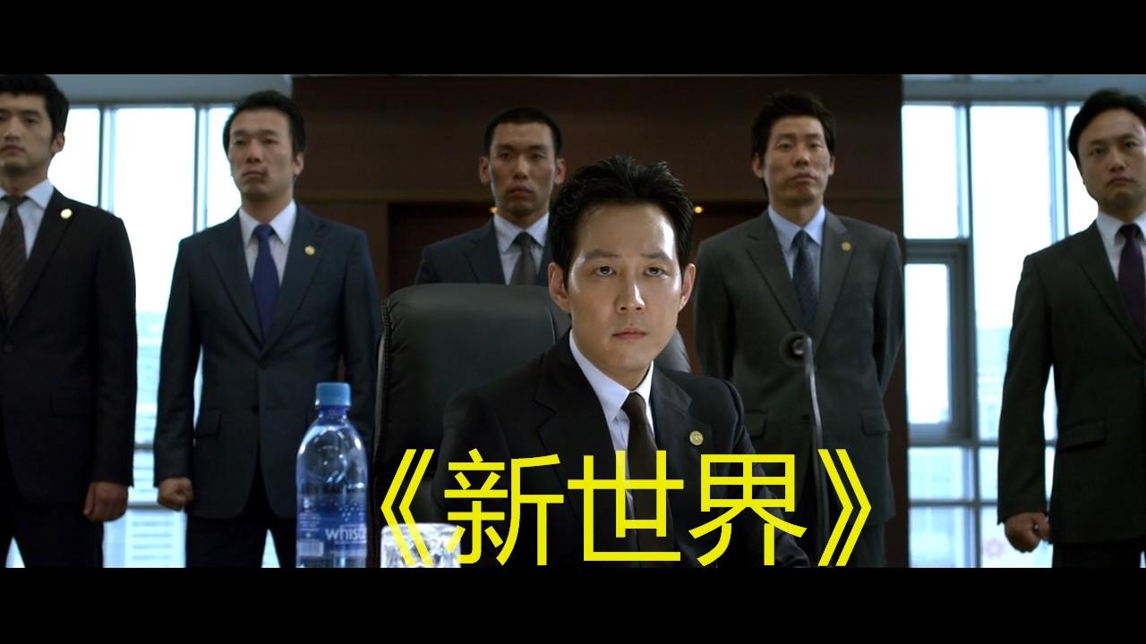 #经典看电影#韩国高分剧情犯罪电影《新世界》,卧底警察卧着卧着,卧成了老大