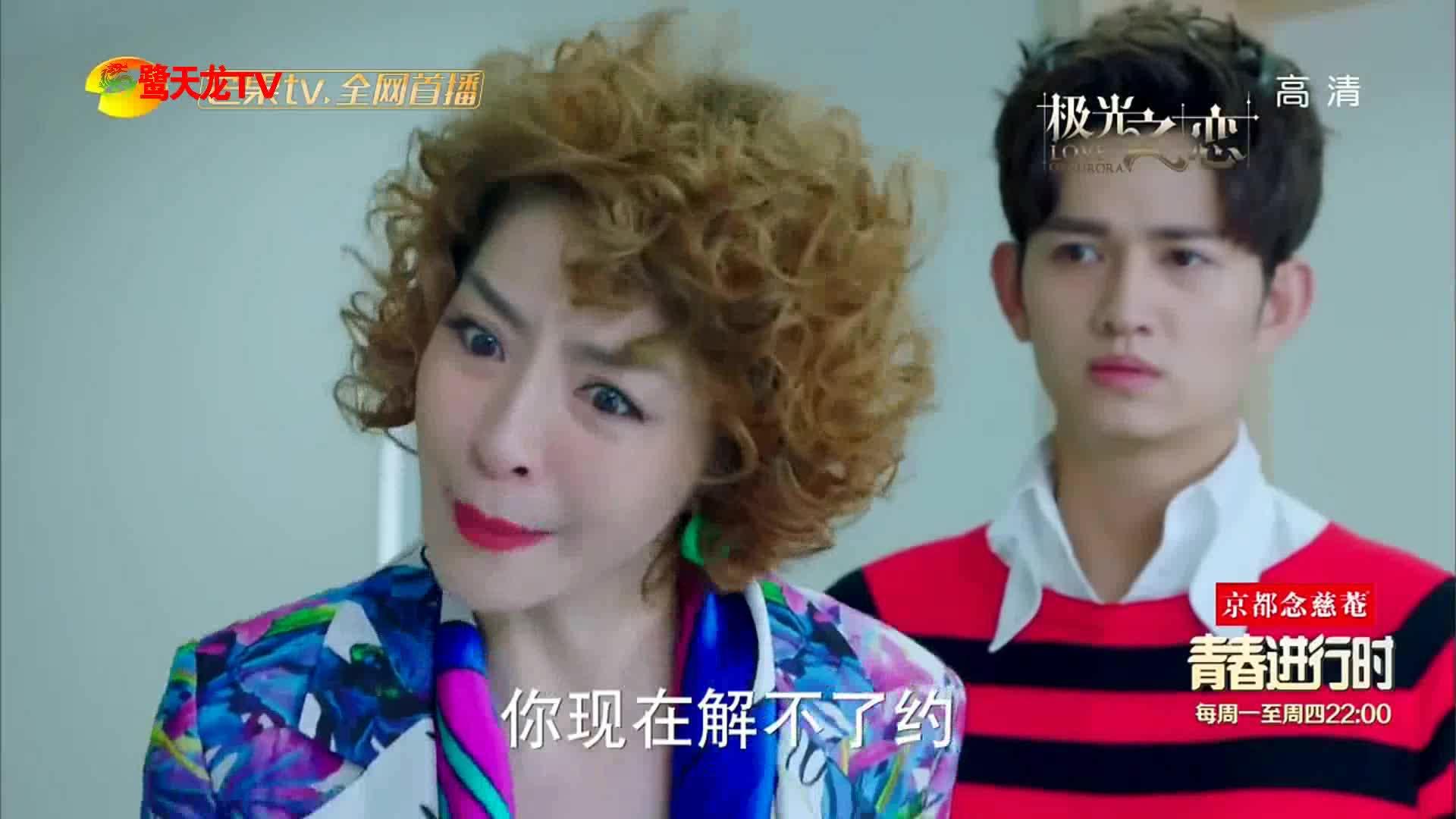 《极光之恋》韩星子解约成功 李俊泰即将回美国