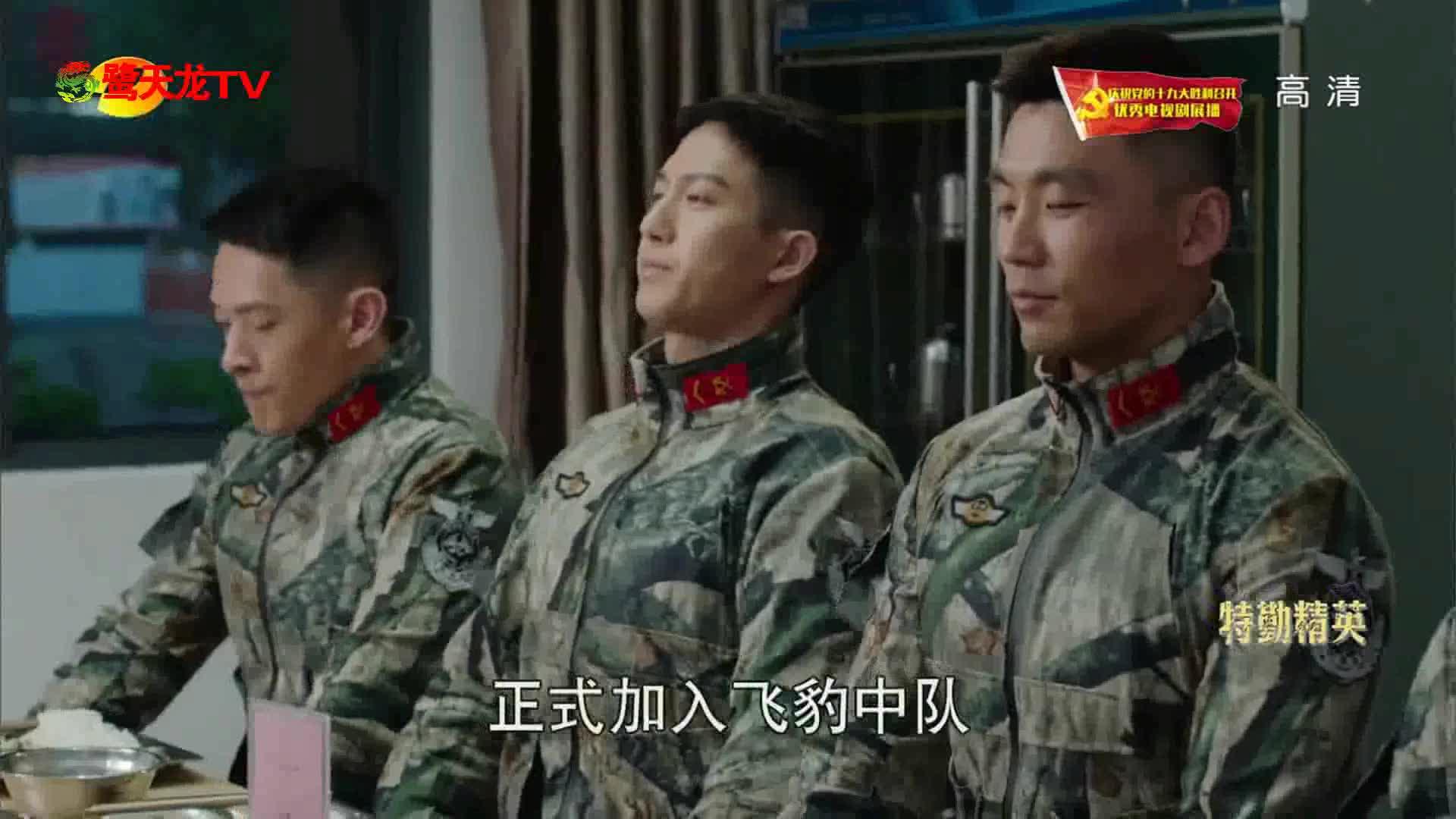 林毅正式加入飞豹队 第一天被耍洗餐盘