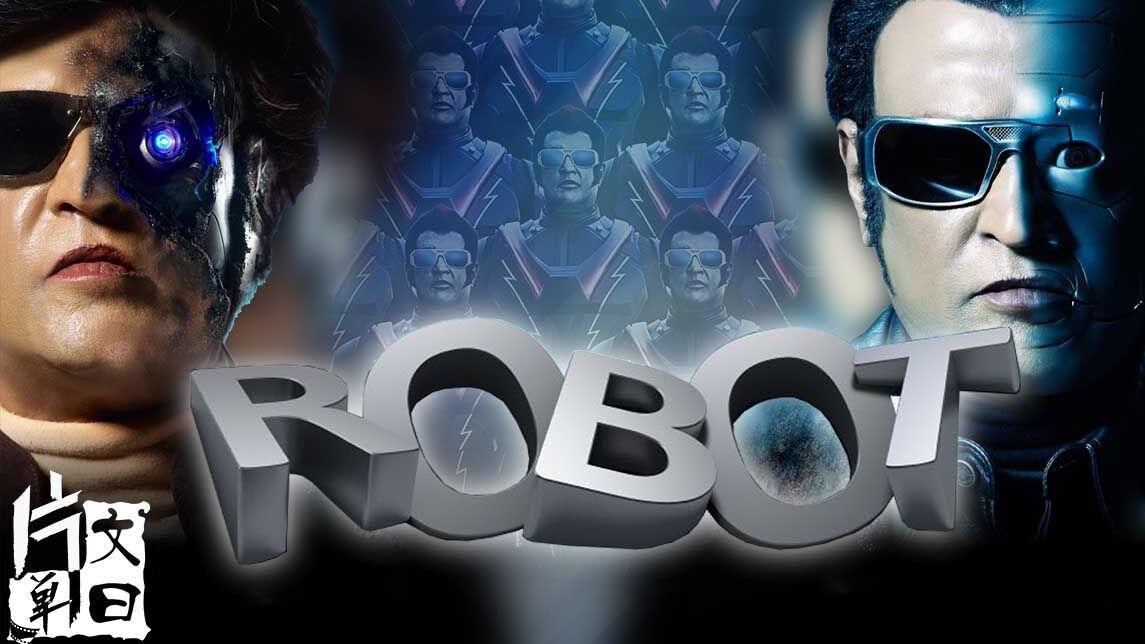 #电影片段#【文曰片单】让世界聚焦于你!速看土味科幻《宝莱坞机器人之恋》