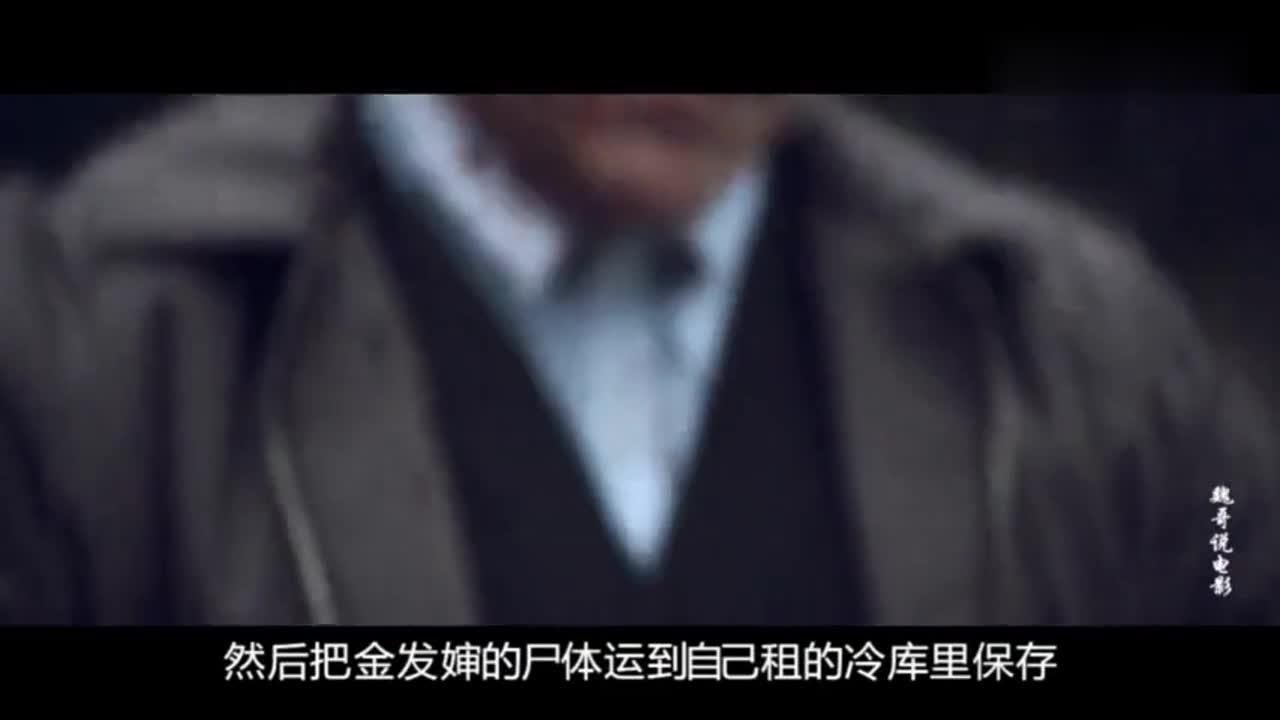 #影视#魏哥说电影,几分钟看完美国犯罪片《此房是我造》