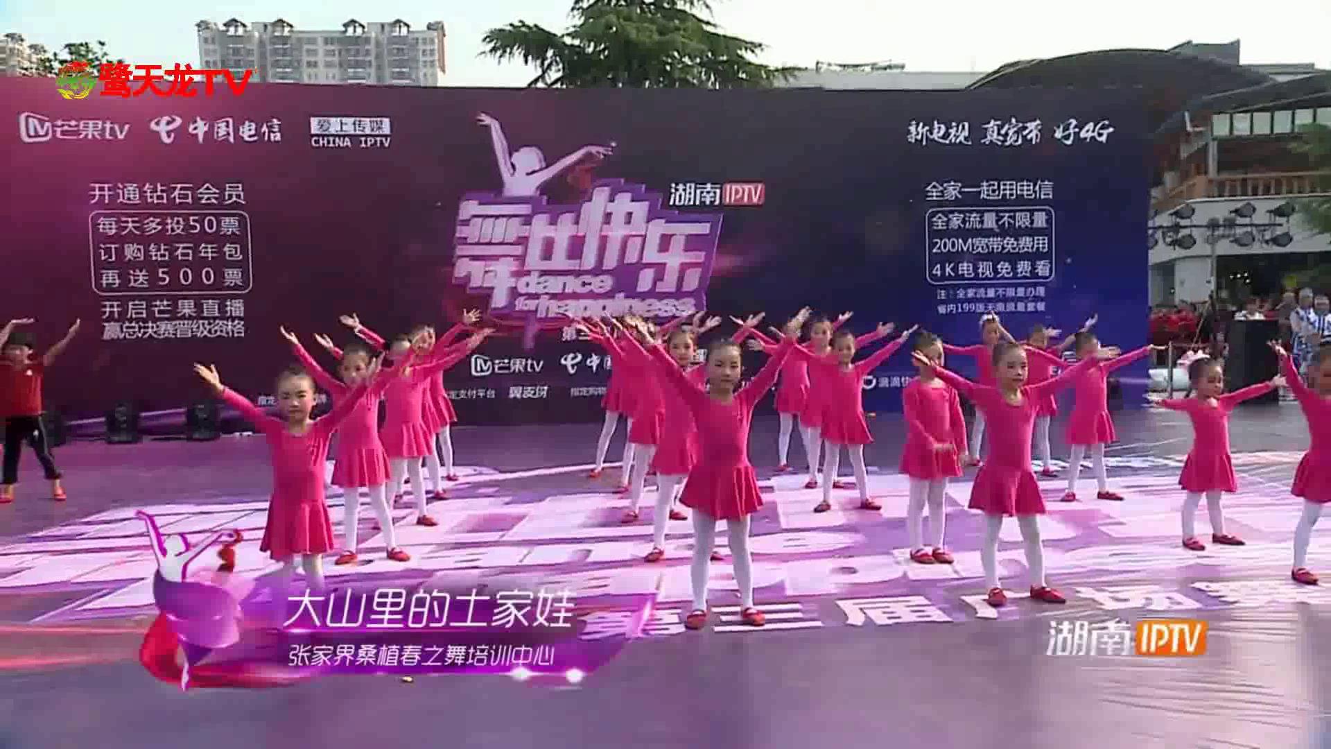 舞比快乐第三届广场舞大赛张家界站复赛曲目《大山里的土家娃》