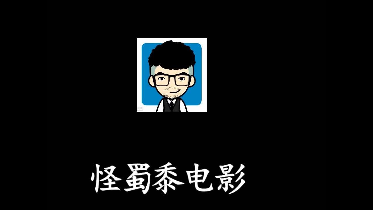 #经典看电影#一部令人发指的中国历史电影,这辈子肯定不去这个国家