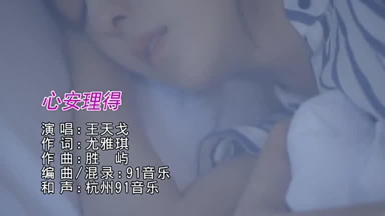#音乐#王天戈《心安理得》超好听