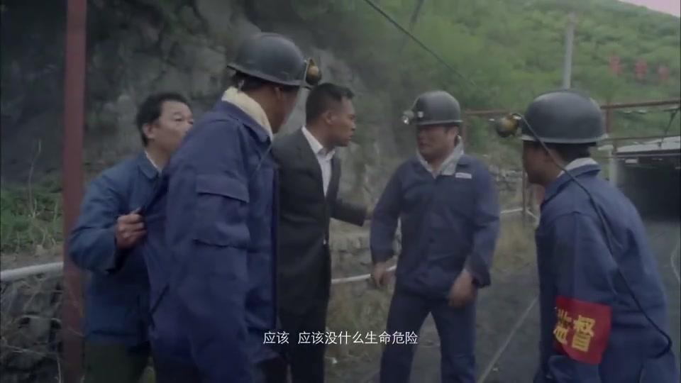 煤矿坍塌,矿长玩忽职守,书记大怒,就地免职
