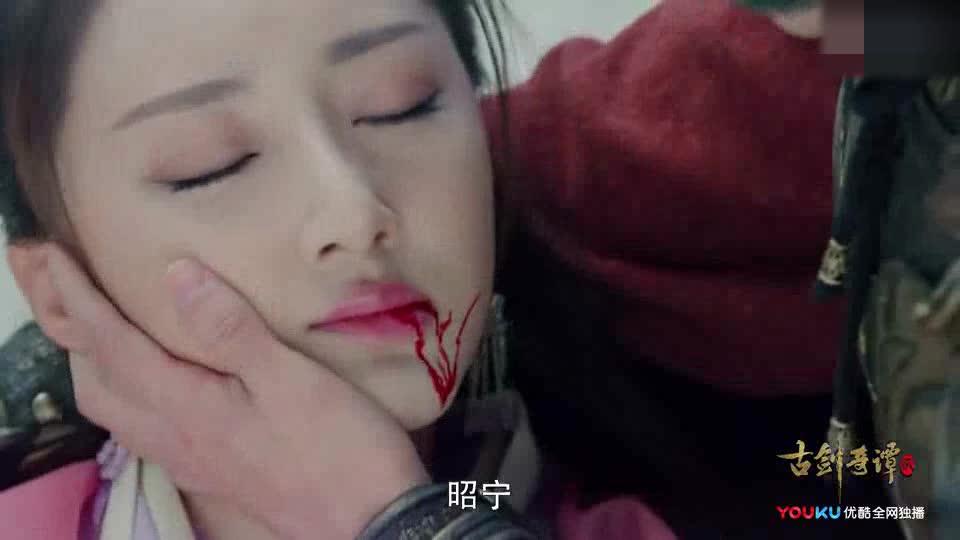 #经典看电影#古剑奇谭2:昭宁之死,乐无异泪洒衣襟