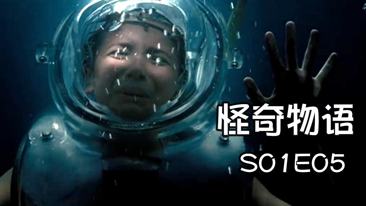 #惊悚看电影#【七芒】博学多才科学怪人,指引孩子寻找逆世界《怪奇物语》05