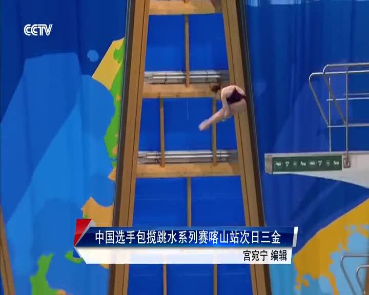 跳水系列赛喀山站中国队持续包揽金牌!