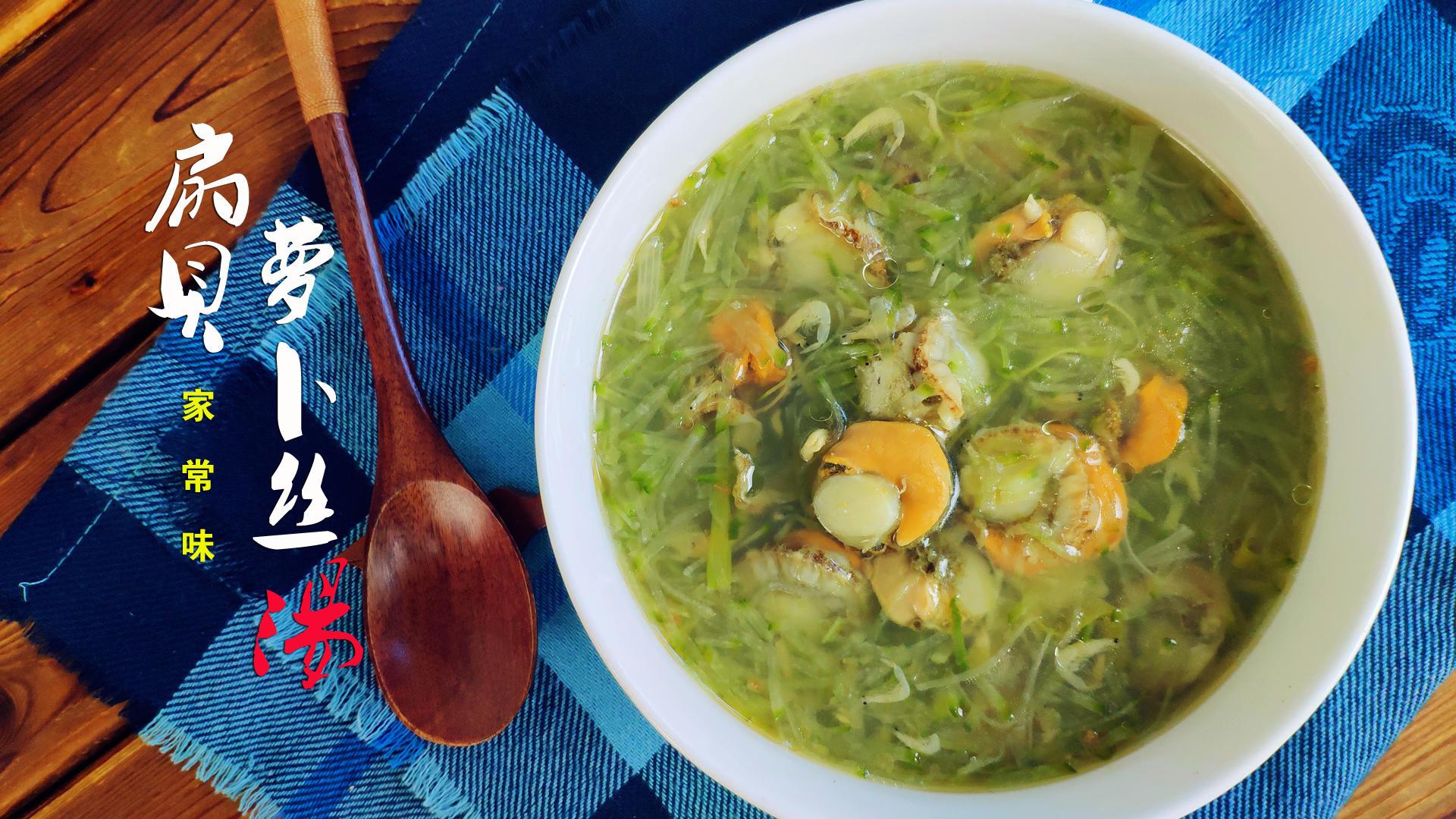 #美食#「食语集」一碗简单易做又鲜美的-扇贝萝卜丝汤