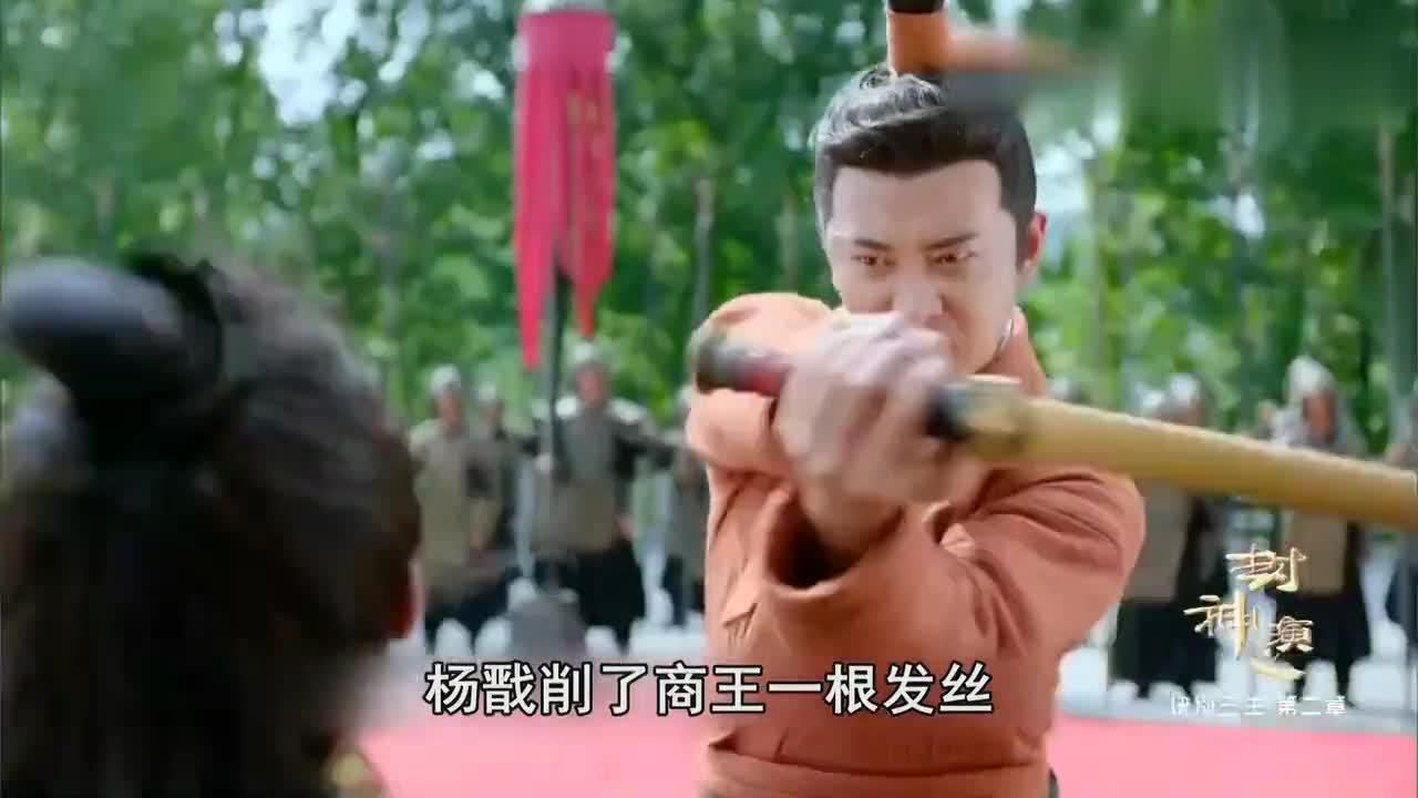 《封神演义》速看版第29集,姜子牙王宫救杨戬