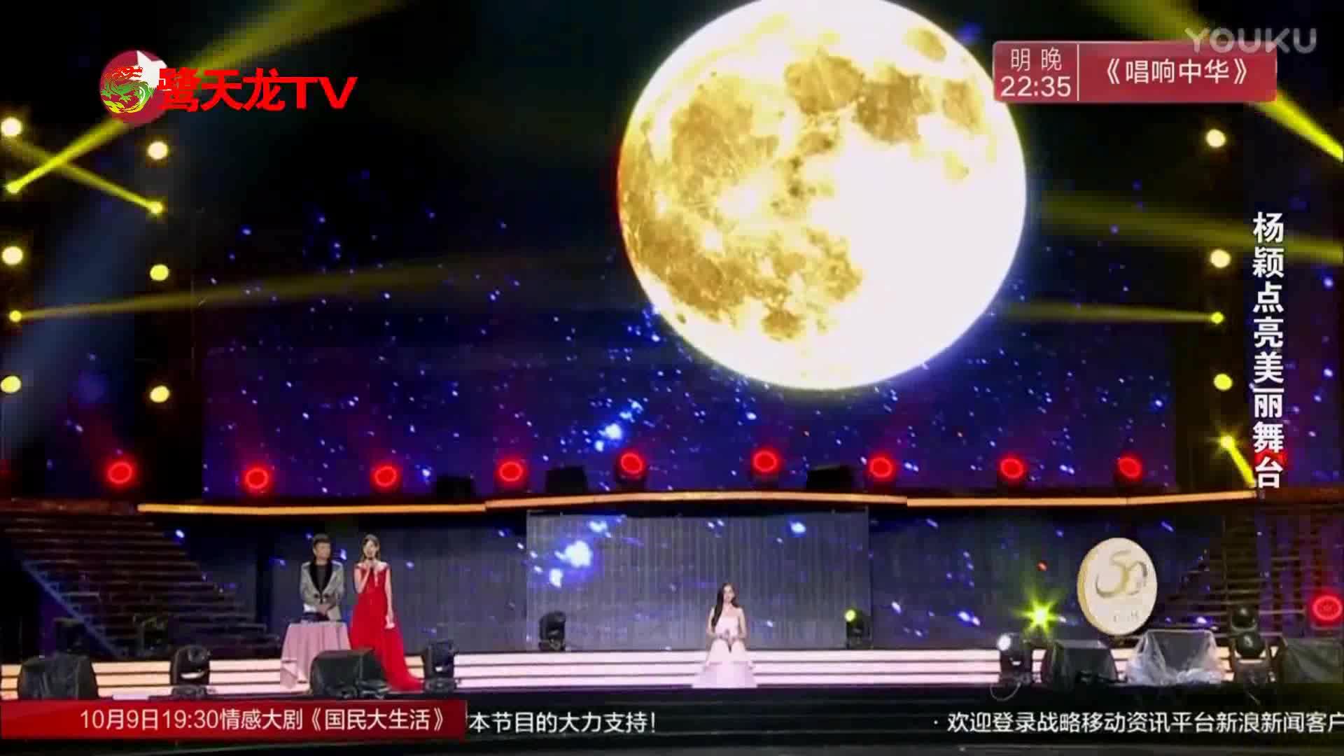 2017东方卫视中秋晚会杨颖点亮美丽舞台