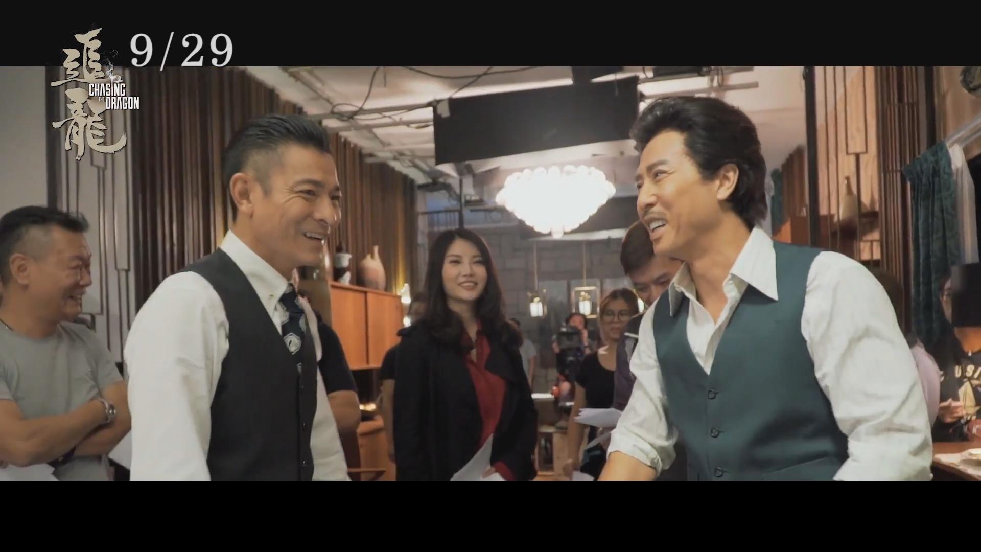 刘德华 甄子丹《追龙》最新电影幕后花絮之用质感篇