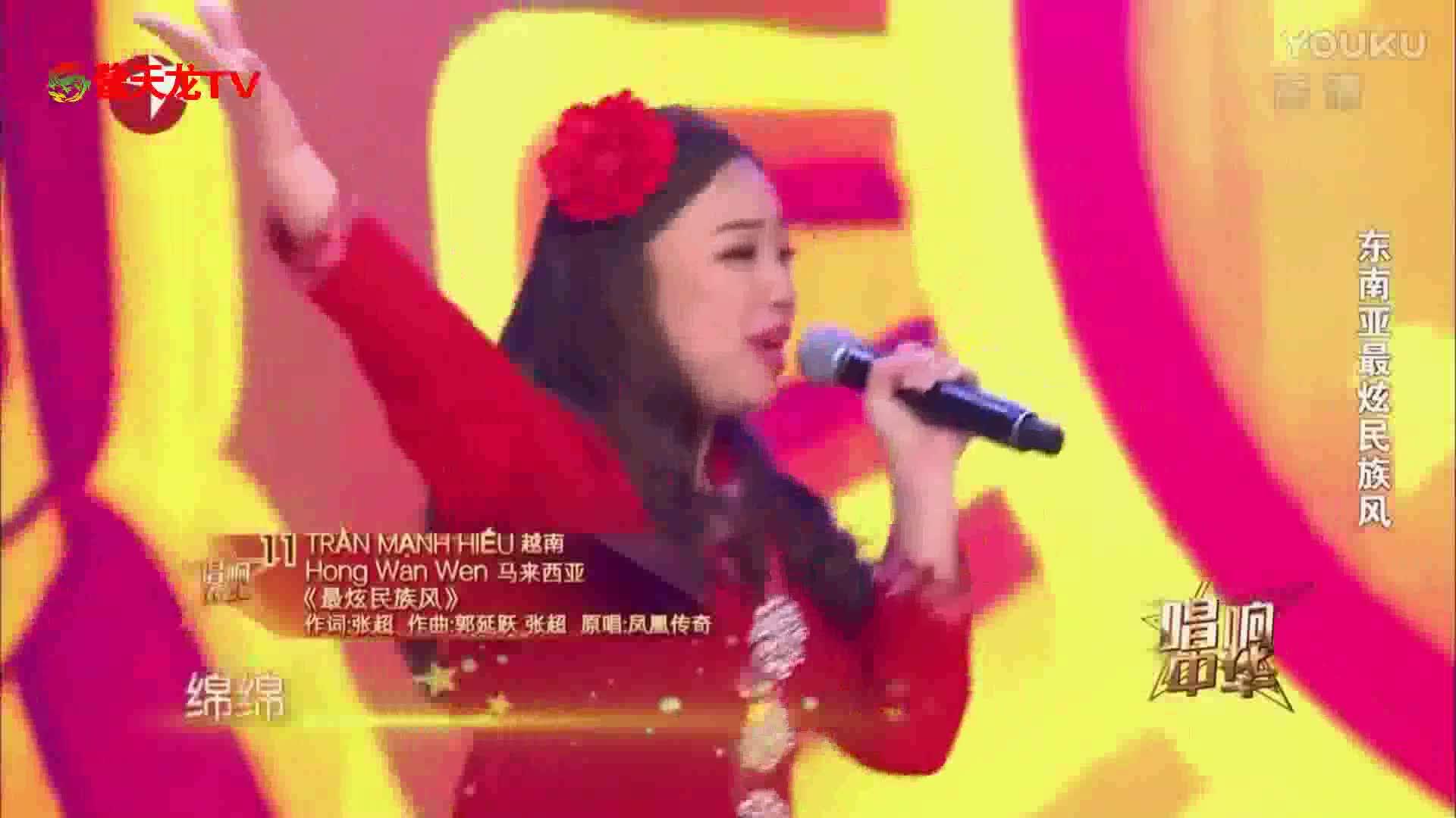 唱响中华《最炫民族风》东南亚最炫民族风