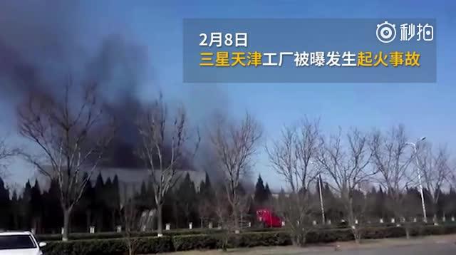 三星天津电池工厂起火:火情已控制,或影响新手机出货